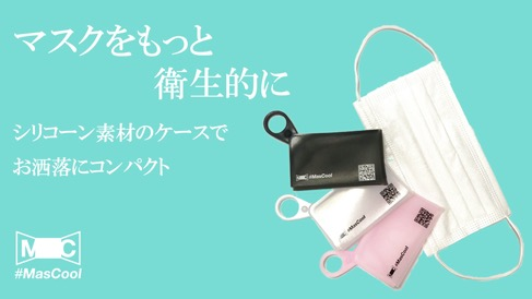 持ち運びに便利!シリコン製マスクケース「マスクール」、Makuakeにて先行発売開始。