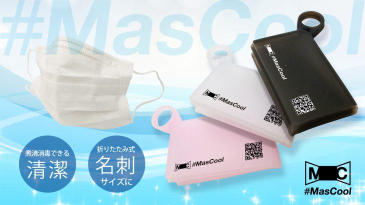 Makuake公開5時間で目標達成「#Mascool/マスクール 」。問い合わせ多数につき、企業ロゴ入り制作もスタート。