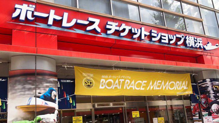 ボートピア横浜「感染しない・させない」を基本姿勢とし、従業員エリア ...