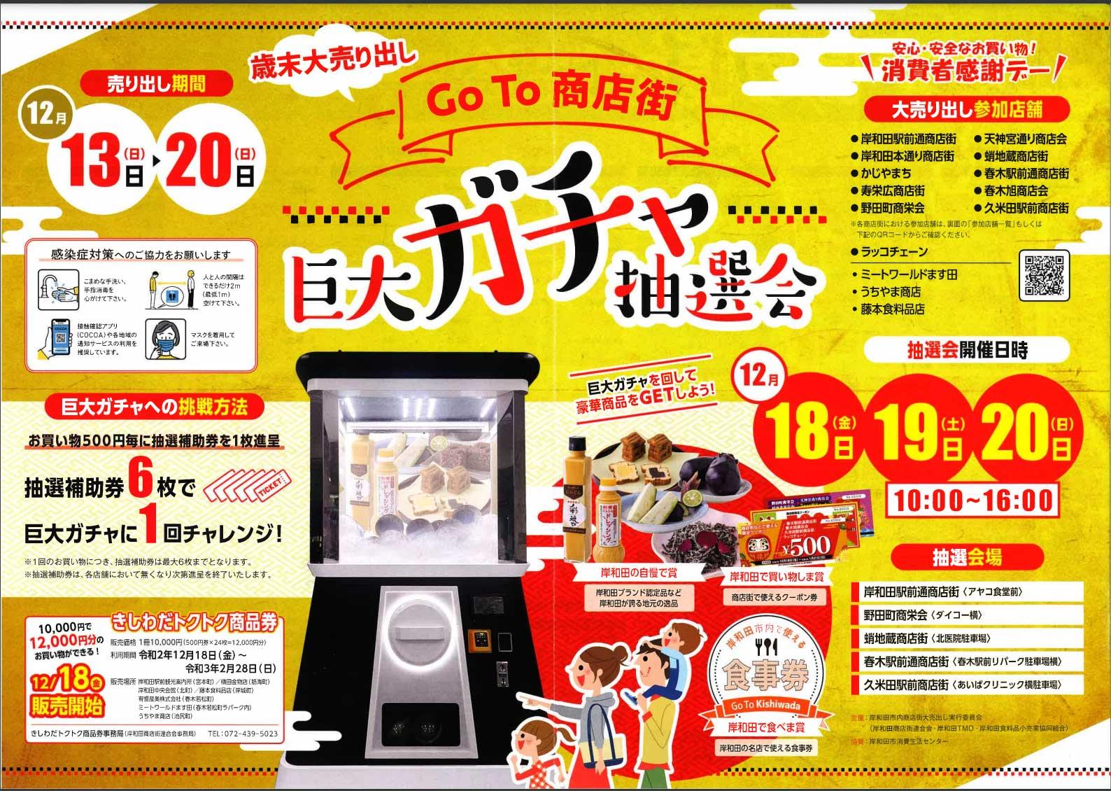 岸和田駅前通商店街イベントポスター